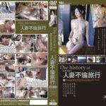 The history of 人妻不倫旅行 #016人妻av女優