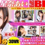 【VR】超・長尺3DVR 今一番売れている女優 星奈あい スーパーBEST3時間女優ベスト・総集編星奈あい