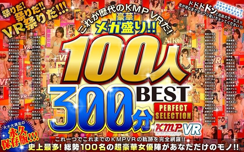 【VR】これが歴代のKMPVRだ!豪華メガ盛り!!100人300分BEST PERFECT SELECTION3P・4P友田彩也香