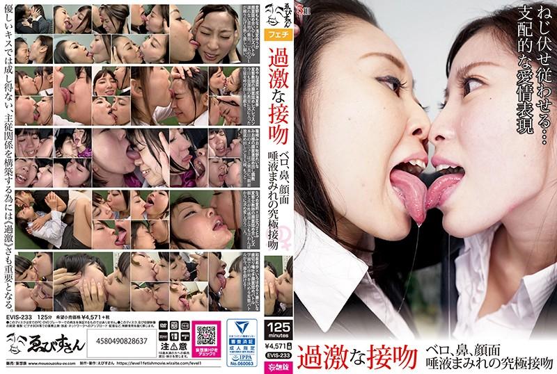 過激な接吻 ベロ、鼻、顔面唾液まみれの究極接吻独占配信av女優