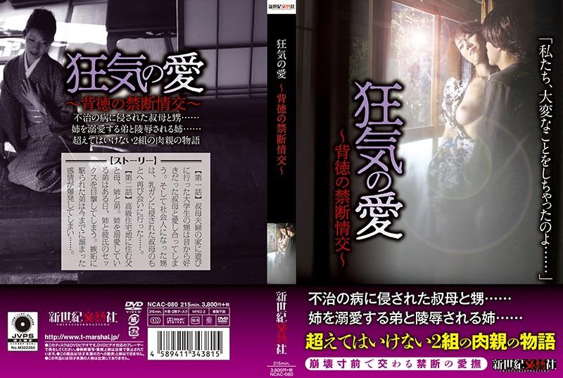 狂気の愛 ~背徳の禁断情交~姉・妹av女優