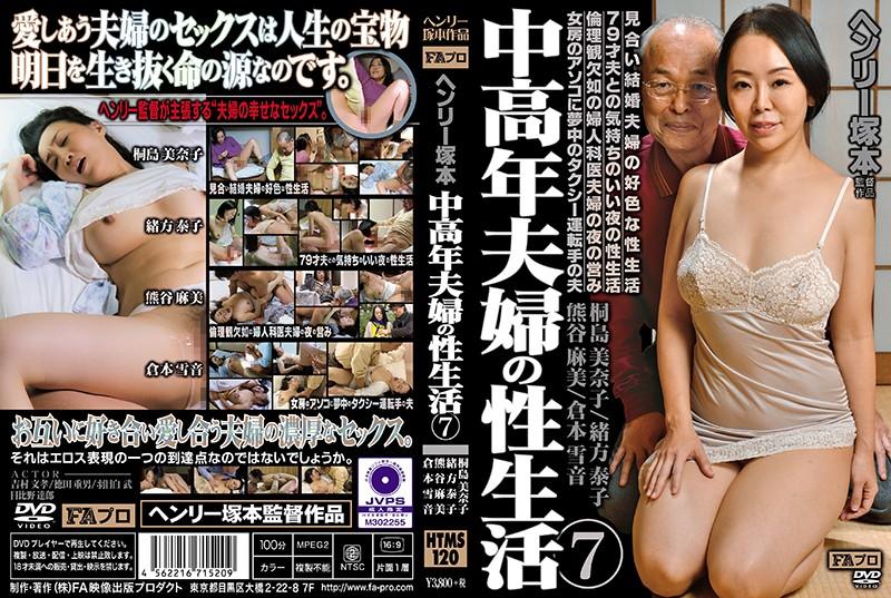 中高年夫婦の性生活 7ハイビジョン桐島美奈子