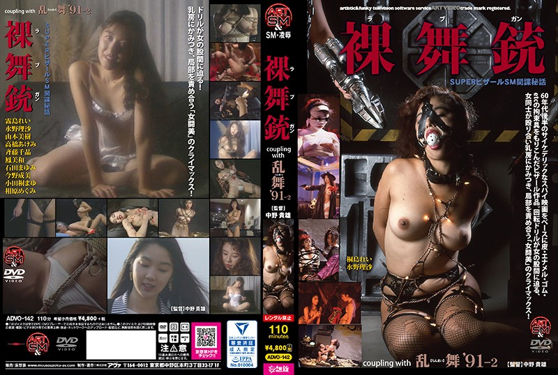 裸舞銃 coupling with 乱舞'91-2独占配信桐島れい