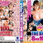e-kiss THE BEST 8 8時間100選!!霧島さくらコスプレ