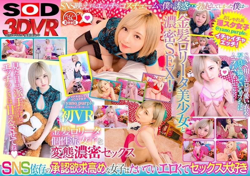 【VR】@yano_purple初VR 金髪ロ●ータ個性派女子と変態濃密セックス@yano_purple足コキ