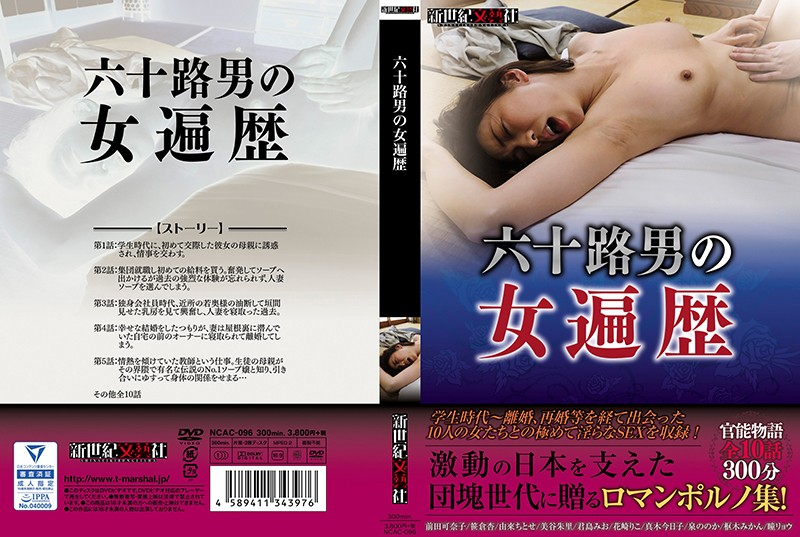 六十路男の女遍歴前田可奈子寝取り・寝取られ